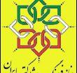 ششمین همایش ملی پژوهشهای نوین در حوزه زبان و ادبیات ایران