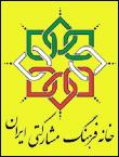 خانه فرهنگ مشارکتی ایران
