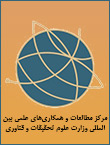 مرکز مطالعات و همکاریهای علمی بینالمللی وزارت علوم تحقیقات و فناوری
