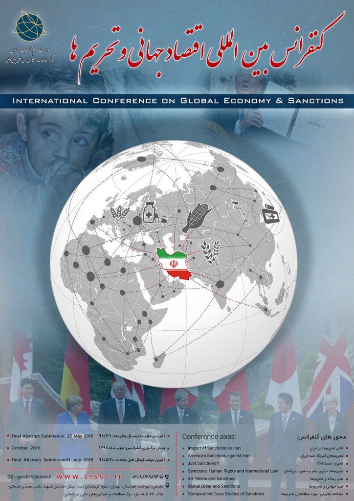 کنفرانس بین المللی اقتصاد جهانی و تحریمها