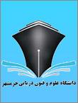 دانشگاه علوم و فنون دریایی خرمشهر
