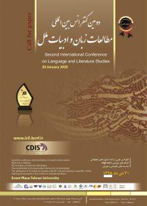 دومین کنفرانس بینالمللی مطالعات زبان و ادبیات ملل