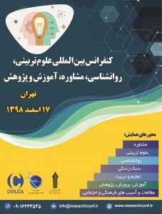 کنفرانس بین المللی علوم تربیتی، روانشناسی، مشاوره، آموزش و پژوهش