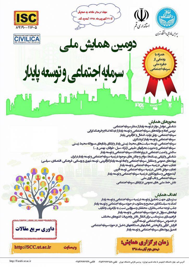 دومین همایش ملی سرمایه اجتماعی و توسعه پایدار