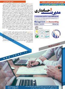 کنفرانس بین المللی نوآوری و تحقیقات کاربردی در مدیریت و حسابداری