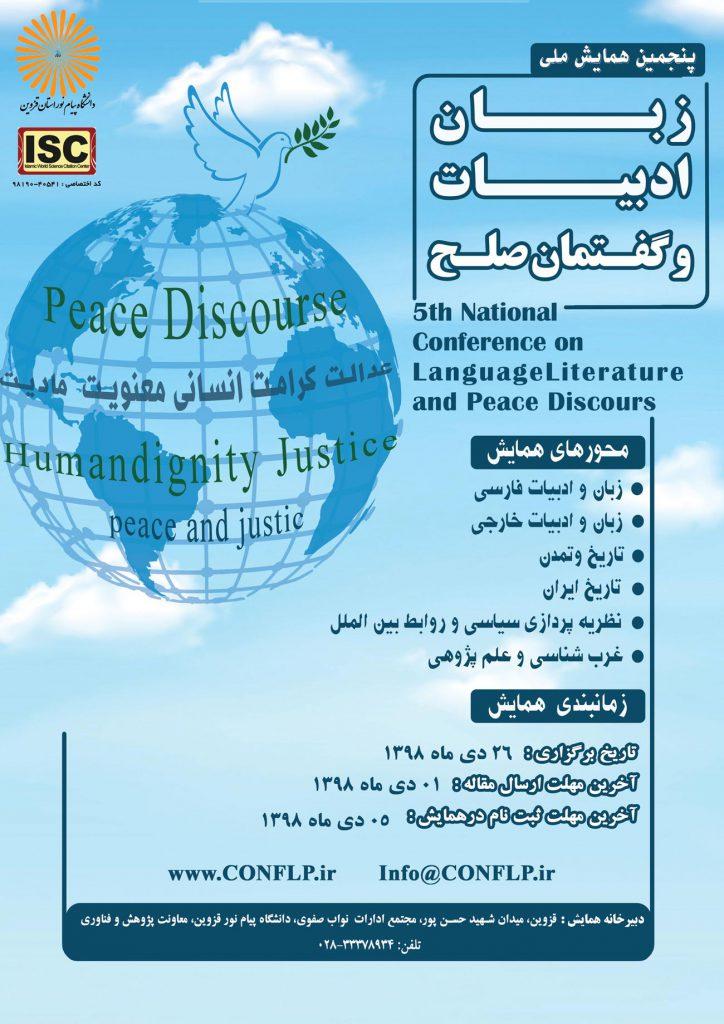 پنجمین همایش ملی زبان، ادبیات و گفتمان صلح