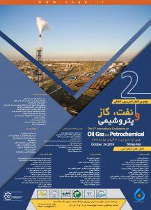 کنفرانس بین المللی نفت، گاز و پتروشیمی