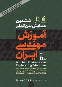 ششمین همایش بین المللی آموزش مهندسی ایران