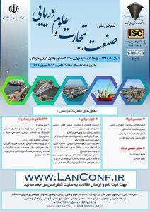کنفرانس ملی صنعت، تجارت و علوم دریایی