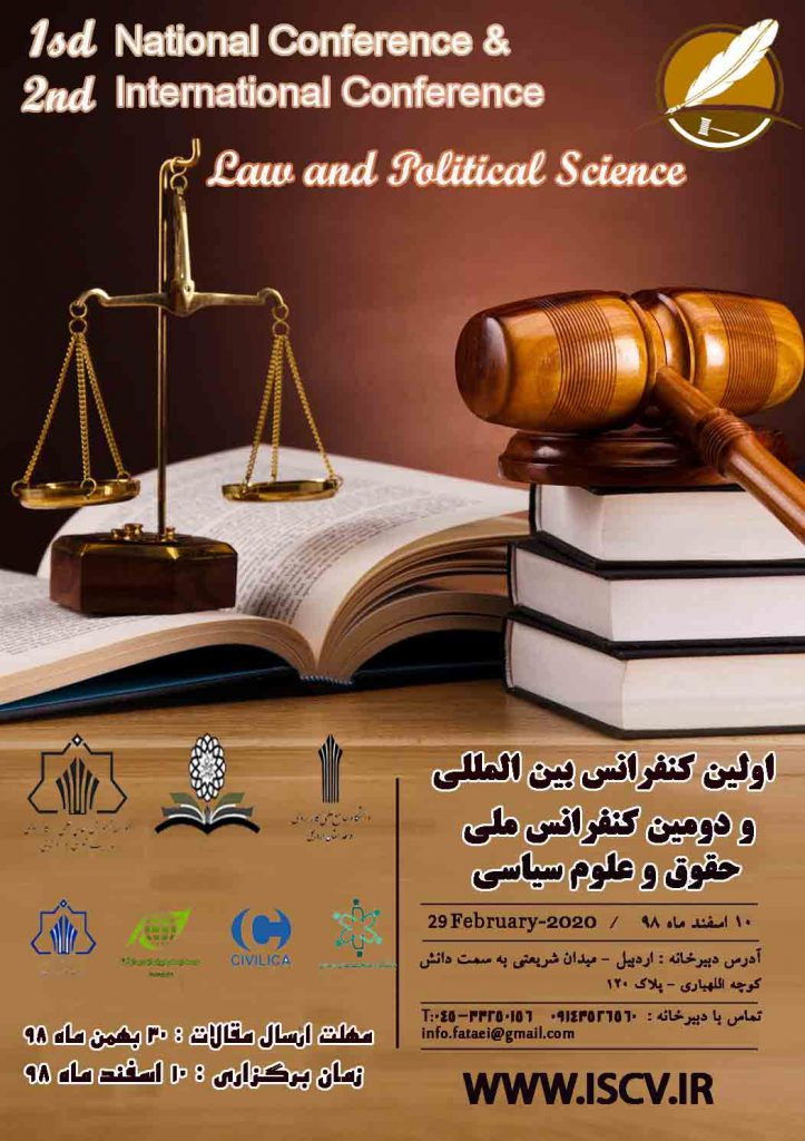 دومین کنفرانس ملی و اولین کنفرانس بینالمللی حقوق و علوم سیاسی
