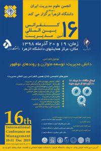 شانزدهمین کنفرانس بین المللی مدیریت