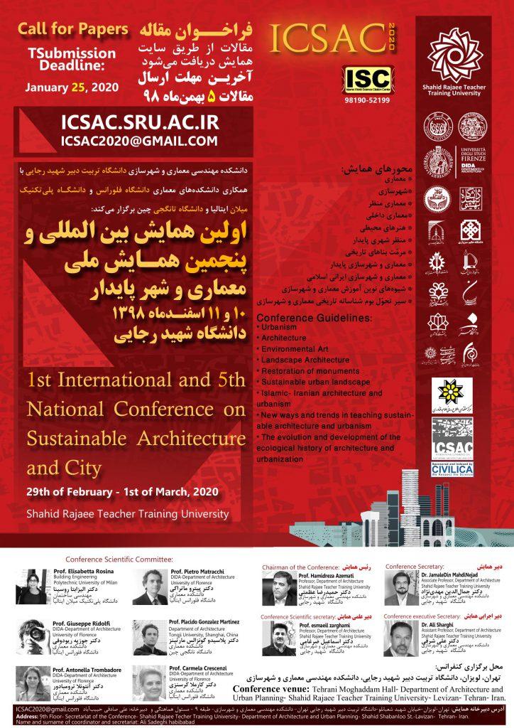 اولین همایش بین المللی و پنجمین همایش ملی معماری و شهر پایدار