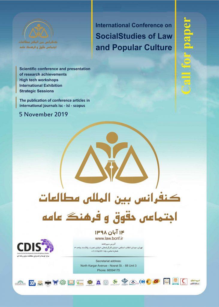 کنفرانس بین المللی مطالعات اجتماعی، حقوق و فرهنگ عامه
