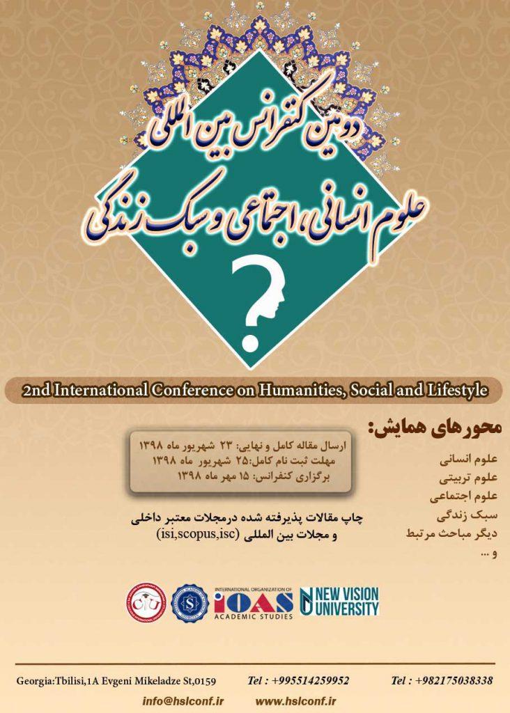دومین کنفرانس بین المللی علوم انسانی، اجتماعی و سبک زندگی