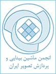 انجمن بینایی ماشین و پردازش تصویر ایران