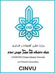 شبکه دانشگاههای مجازی جهان اسلام