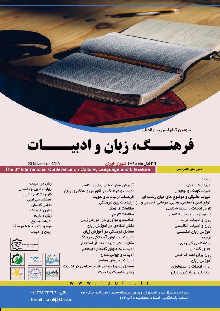کنفرانس بین المللی فرهنگ، زبان و ادبیات