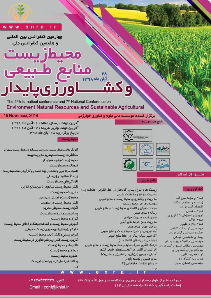 چهارمین کنفرانس بین المللی و هفتمین کنفرانس ملی محیط زیست، منابع طبیعی و کشاورزی پایدار