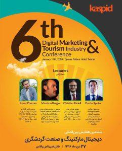 همایش دیجیتال مارکتینگ و صنعت گردشگری