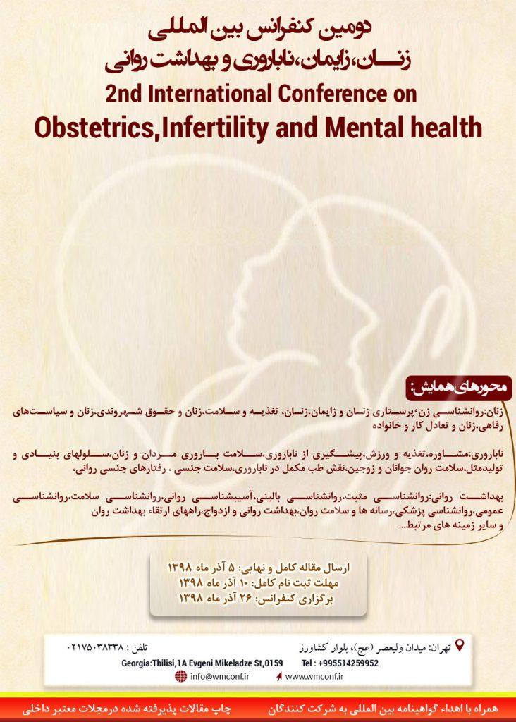 دومین کنفرانس بین المللی زنان، زایمان، ناباروری و بهداشت روانی