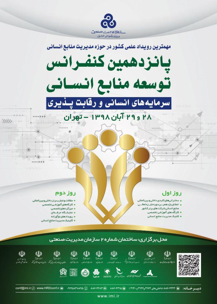 پانزدهمین کنفرانس توسعه منابع انسانی
