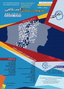 سومین همایش بین المللی و ششمین ملی پژوهش و مطالعات علوم انسانی و اسلامی