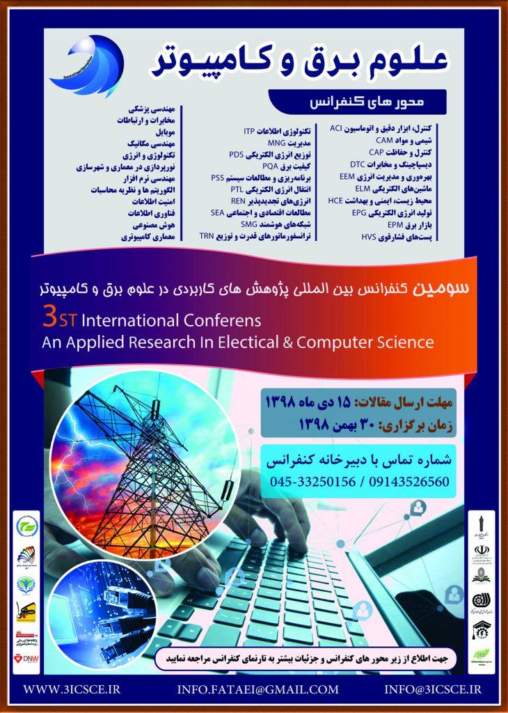 سومین کنفرانس بین المللی پژوهش های کاربردی در علوم برق و کامپیوتر