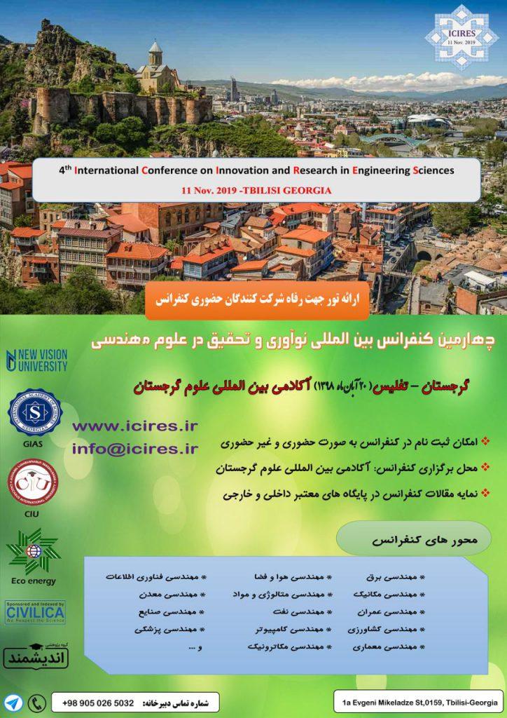چهارمین کنفرانس بینالمللی نوآوری و تحقیق در علوم مهندسی (ICIRES 2019)