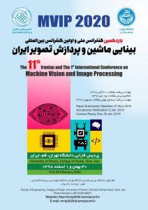 یازدهمین کنفرانس ملی و اولین کنفرانس بینالمللی بینایی ماشین و پردازش تصویر