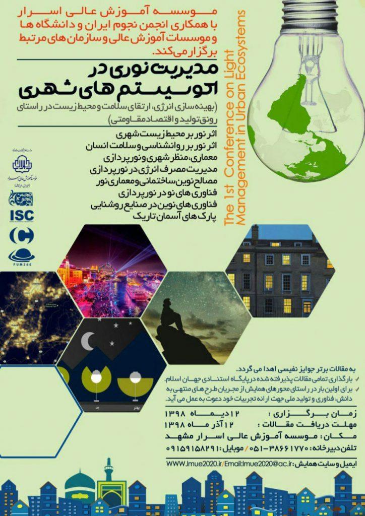 همایش ملی مدیریت نوری در اکوسیستمهای شهری
