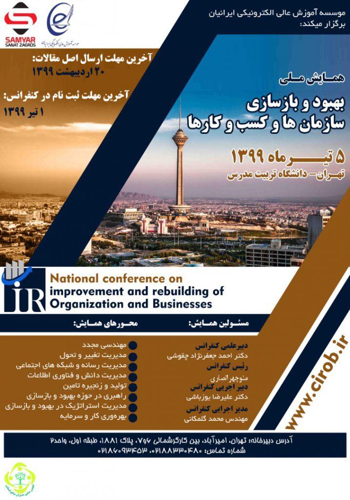 کنفرانس ملی بهبود و بازسازی سازمانها و کسبوکارها