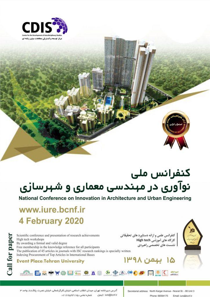 کنفرانس ملی نوآوری در مهندسی معماری و شهرسازی
