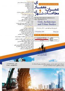 اولین کنفرانس بین المللی پژوهش های نوین در عمران، معماری و مطالعات شهری