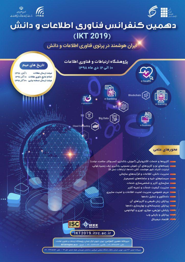 دهمین کنفرانس فناوری اطلاعات و دانش