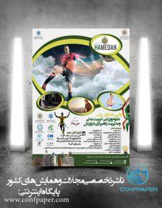اولین همایش ملی علوم ورزشی، تربیت بدنی و مدیریت راهبردی در ورزش