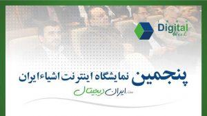 پنجمین کنفرانس و نمایشگاه تخصصی اینترنت اشیاء ایران (IoTeX2019)