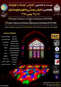بیست ششمین کنفرانس اپتیک و فوتونیک ایران