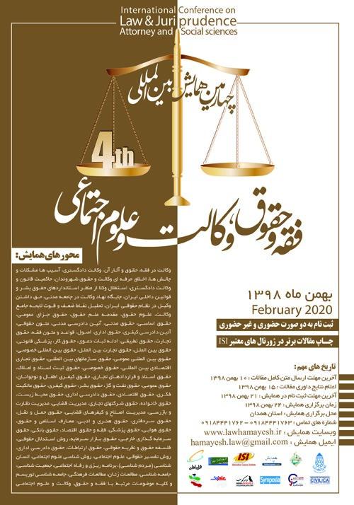 چهارمین همایش بین المللی فقه و حقوق، وکالت و علوم اجتماعی