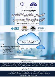 سومین کنفرانس ملی کامپیوتر، فناوری اطلاعات و کاربردهای هوش مصنوعی