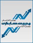 چهارمین کنفرانس ملی پژوهش در حسابداری و مدیریت