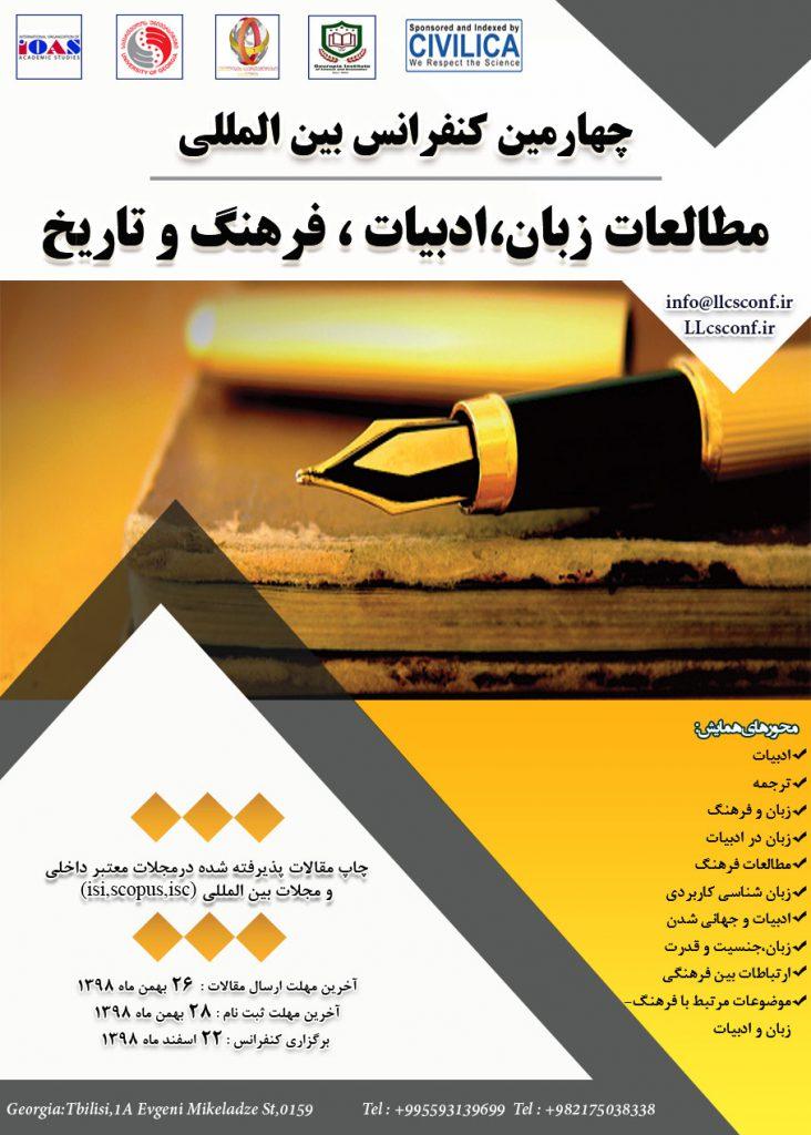 چهارمین کنفرانس بینالمللی مطالعات زبان، ادبیات، فرهنگ و تاریخ