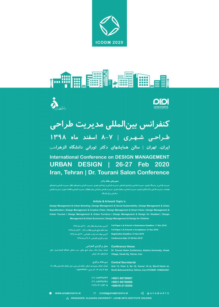 کنفرانس بینالمللی مدیریت طراحی
