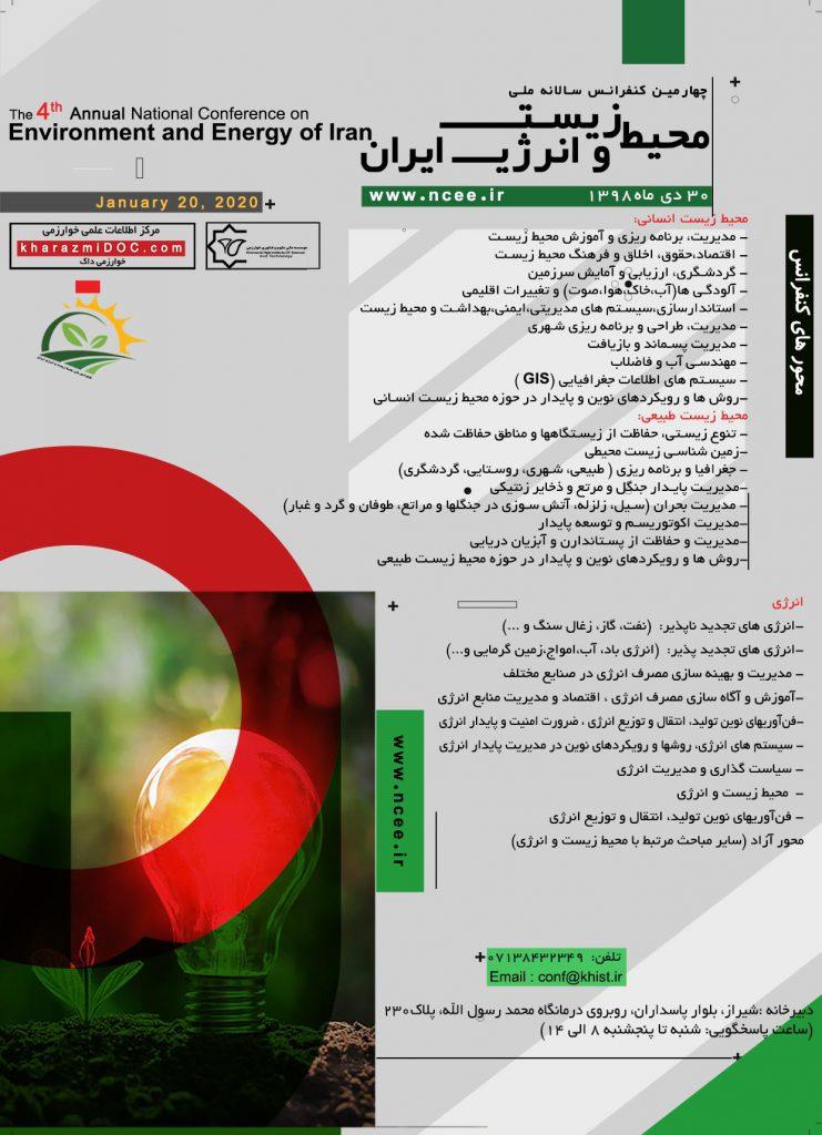 چهارمین کنفرانس ملی محیط زیست و انرژی ایران