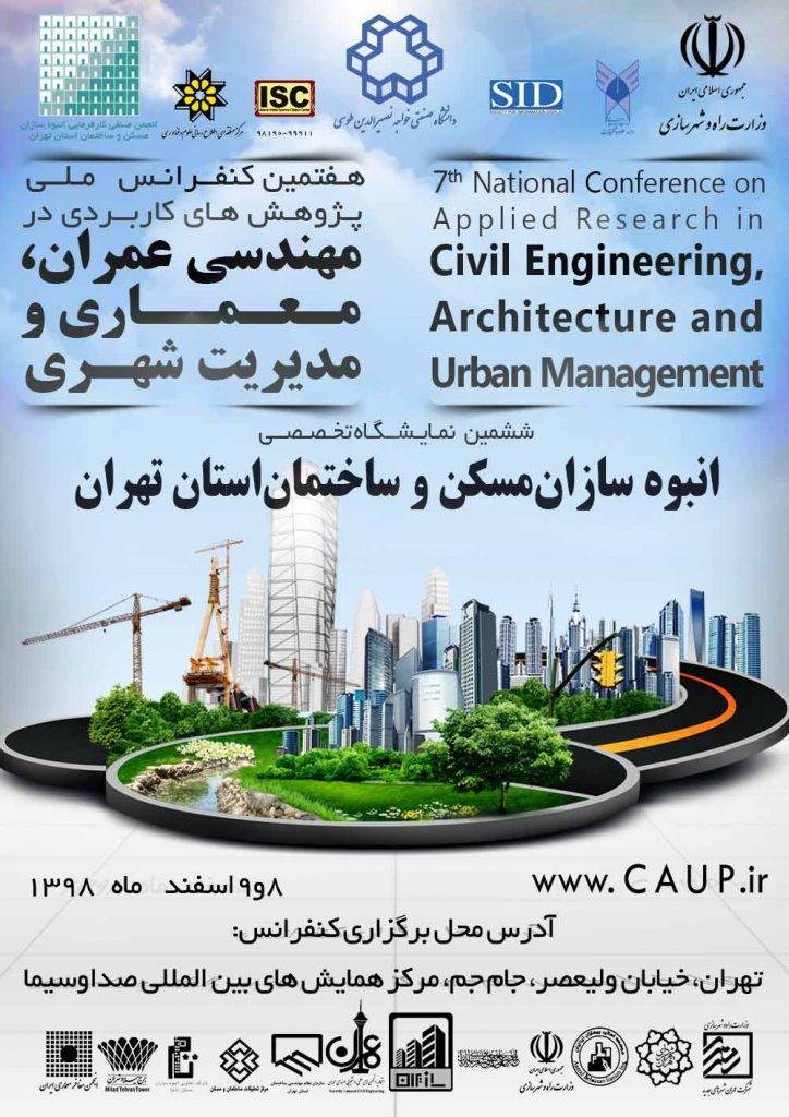 هفتمین کنفرانس ملی پژوهشهای کاربردی در مهندسی عمران، معماری و مدیریت شهری