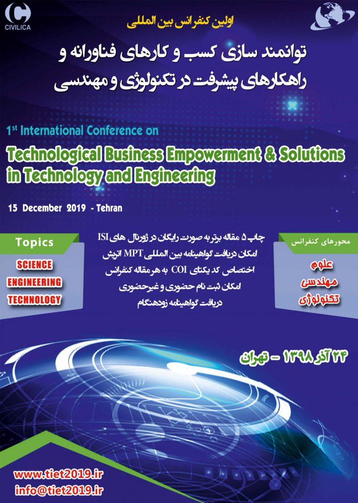 اولین کنفرانس بینالمللی توانمندسازی کسبوکارهای فناورانه و راهکارهای پیشرفت در تکنولوژی و مهندسی