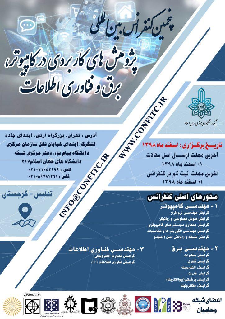 پنجمین کنفرانس بینالمللی پژوهشهای کاربردی در کامپیوتر، برق و فناوری اطلاعات