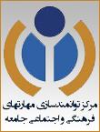 مرکز توانمندسازی مهارتهای فرهنگی و اجتماعی جامعه