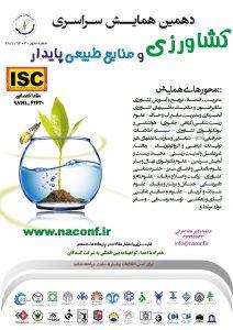 دهمین همایش سراسری کشاورزی و منابع طبیعی پایدار
