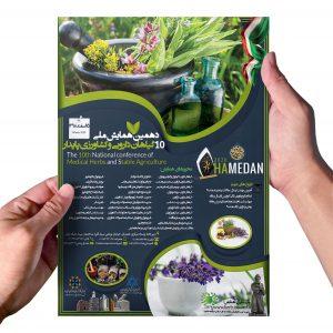 دهمین همایش ملی گیاهان دارویی و کشاورزی پایدار