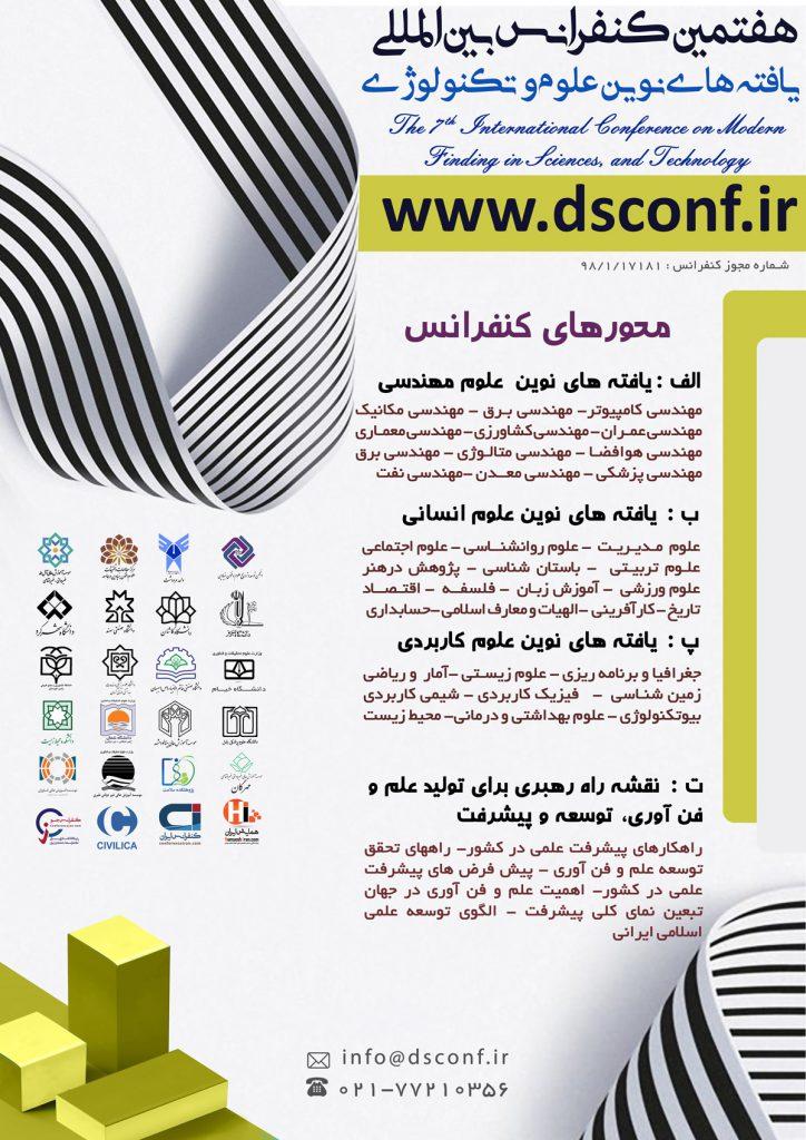هفتمین کنفرانس بینالمللی یافتههای نوین علوم و تکنولوژی با محوریت علم در خدمت توسعه